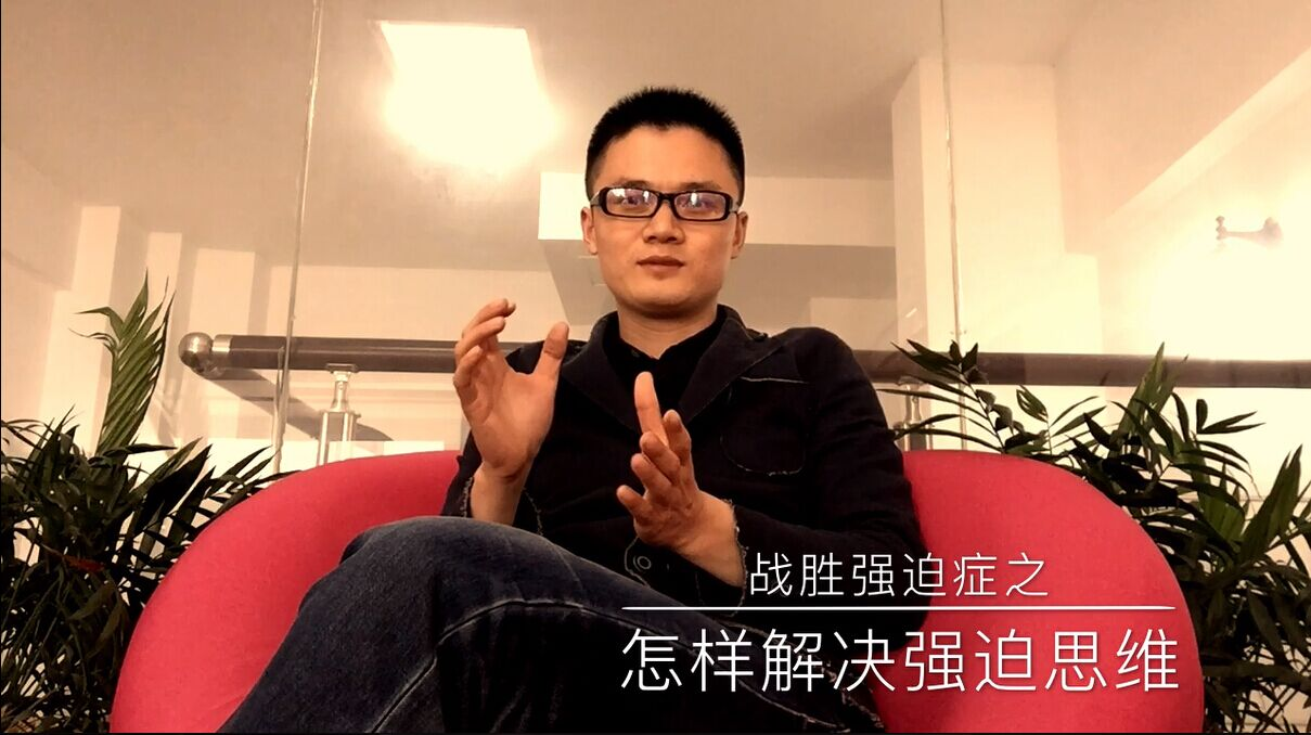 战胜强迫症之一:怎样解决强迫思维(视频)